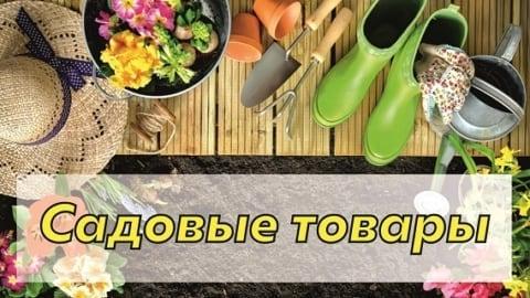 bcfdc54c1219 МЕРИДИАН - интернет-магазин хозяйственных товаров в Кирове